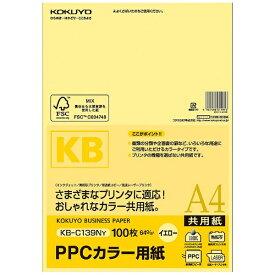 コクヨ KOKUYO PPCカラー用紙(共用紙) (A4・100枚/イエロー) KB-C139NY[KBC139NY]【wtcomo】