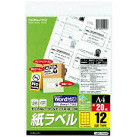 コクヨ KOKUYO モノクロレーザーラベル 12面(A4・20枚) LBP-7164N[LBP7164N]【wtcomo】