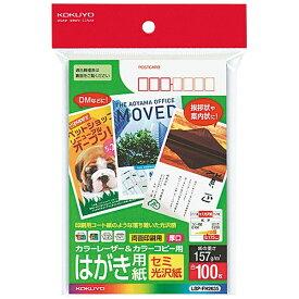 コクヨ KOKUYO カラーレーザー&カラーコピー用 (ハガキ・100枚) LBP-FH2635[LBPFH2635]【wtcomo】