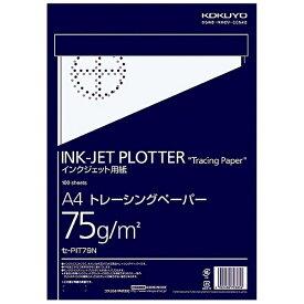 コクヨ KOKUYO インクジェットプロッター用ナチュラルトレペ紙 (A4・100枚) セ-PIT79N[セPIT79N]