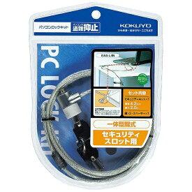 コクヨ KOKUYO パソコンロックキット(ワイヤーφ4.2mm×2.0m) EAS-L4N[EASL4N]