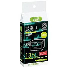 コクヨ KOKUYO 機器用クリーナー ウェットタイプ (詰め替え用・135枚入り) EAS-CL-R26[EASCLR26]