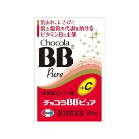 【第3類医薬品】 チョコラBBピュア(80錠)〔ビタミン剤〕【wtmedi】エーザイ Eisai