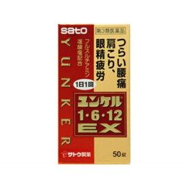 【第3類医薬品】 ユンケル1・6・12EX(50錠)〔ビタミン剤〕【wtmedi】佐藤製薬 sato