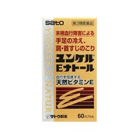 【第3類医薬品】 ユンケルEナトール(60カプセル)〔ビタミン剤〕【wtmedi】佐藤製薬 sato
