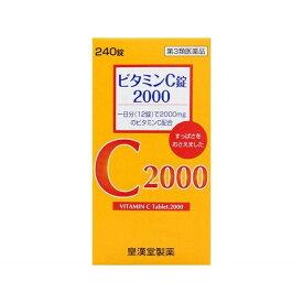 【第3類医薬品】 ビタミンC錠2000クニキチ(240錠)〔ビタミン剤〕【wtmedi】皇漢堂製薬