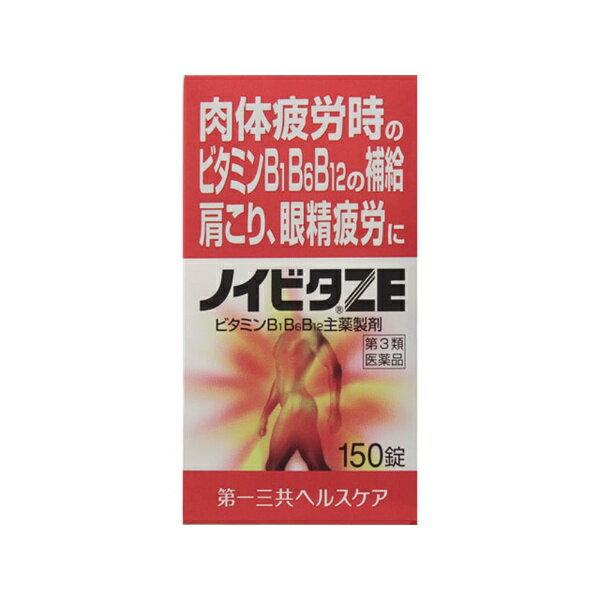 【第3類医薬品】 ノイビタZE(150錠)〔ビタミン剤〕第一三共ヘルスケア