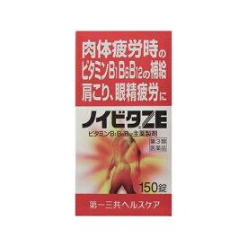 【第3類医薬品】 ノイビタZE(150錠)〔ビタミン剤〕【wtmedi】第一三共ヘルスケア DAIICHI SANKYO HEALTHCARE