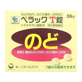 【第3類医薬品】 ペラックT錠(36錠)第一三共ヘルスケア