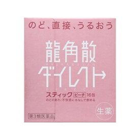 【第3類医薬品】 龍角散ダイレクトスティックピーチ(16包)【rb_pcp】龍角散