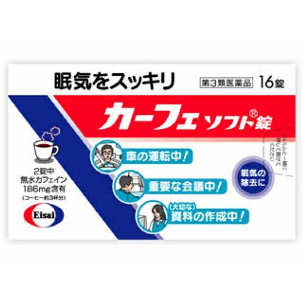 【第3類医薬品】 カーフェソフト錠(16錠)〔眠気覚まし〕エーザイ Eisai