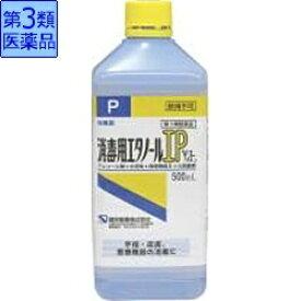 【第3類医薬品】 消毒用エタノールIP「ケンエー」(500mL)【wtmedi】健栄製薬 KENEI Pharmaceutical