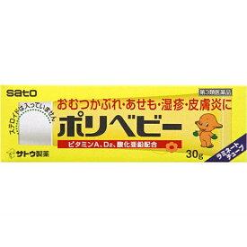 【第3類医薬品】 ポリベビー(30g)【wtmedi】佐藤製薬 sato