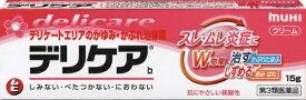 【第3類医薬品】 デリケアb(15g)【wtmedi】池田模範堂