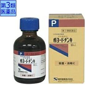 【第3類医薬品】 希ヨードチンキ(50mL)【wtmedi】健栄製薬 KENEI Pharmaceutical