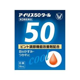 【第3類医薬品】 アイリス50クール(14mL)〔目薬〕【wtmedi】大正製薬 Taisho
