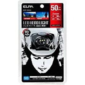 ELPA エルパ DOP-HD053 ヘッドライト [LED /単4乾電池×3 /防水][DOPHD053]