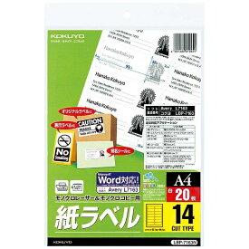 コクヨ KOKUYO モノクロレーザーラベル LBP-7163N [A4 /20シート /14面][LBP7163N]【wtcomo】