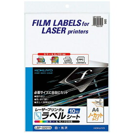 コクヨ KOKUYO フィルムラベル カラーレーザー&コピー用 白 LBP-G2215 [A4 /10シート /1面 /光沢][LBPG2215]【wtcomo】