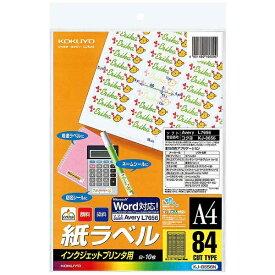 コクヨ KOKUYO マルチラベル インクジェット KJ-8656N [A4 /10シート /84面][KJ8656N]【wtcomo】