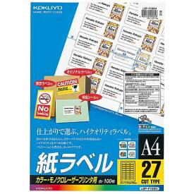 コクヨ KOKUYO カラーLBP&PPC用 LBP-F196N [A4 /100シート /27面][LBPF196]【wtcomo】