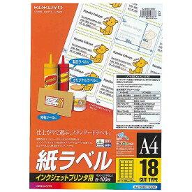 コクヨ KOKUYO マルチラベル インクジェット KJ-8161-100N [A4 /100シート /18面][KJ8161100]【wtcomo】