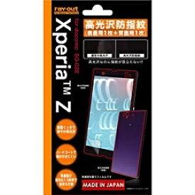 レイアウト rayout Xperia Z用 高光沢防指紋保護フィルム (2枚入) RT-SO02EF/A2