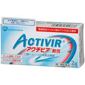 【第1類医薬品】 アクチビア軟膏(2g)【第一類医薬品ご購入の前にを必ずお読みください】GSK グラクソ・スミスクライン