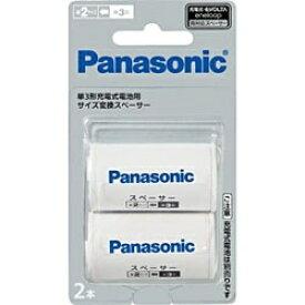パナソニック Panasonic BQ-BS2/2B 【単2形】充電式電池用「エネループ・充電式エボルタ」 単2形サイズ変換スペーサー(2本入) BQ-BS2/2B[BQBS22B] panasonic