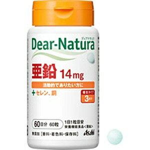 アサヒG食品 Dear-Natura(ディアナチュラ) 亜鉛(60粒)〔栄養補助食品〕