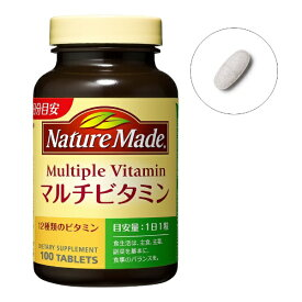 大塚製薬 Otsuka NatureMade(ネイチャーメイド)マルチビタミン100粒【rb_pcp】