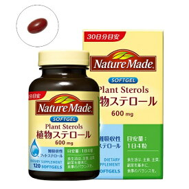 大塚製薬 Otsuka NatureMade(ネイチャーメイド)植物ステロール(120粒)【wtcool】