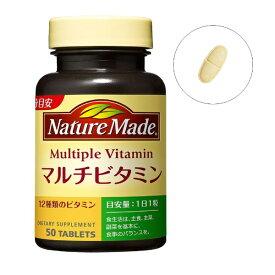 大塚製薬 Otsuka NatureMade(ネイチャーメイド)マルチビタミン(50粒)【wtcool】