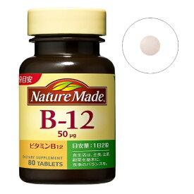 大塚製薬 Otsuka NatureMade(ネイチャーメイド)ビタミンB12(80粒)【rb_pcp】