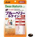 アサヒグループ食品 Dear-Natura(ディアナチュラ)ディアナチュラスタイル ブルーベリー×ルテイン(20粒)〔栄養補…