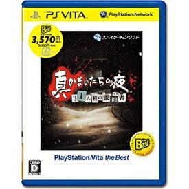スパイクチュンソフト Spike Chunsoft 真かまいたちの夜 11人目の訪問者(サスペクト) PlayStation Vita the Best【PS Vitaゲームソフト】