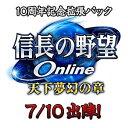 【送料無料】 コーエーテクモゲームス オンライン 〔Win版〕 信長の野望 Online −天下夢幻の章− 【TREASURE BOX】