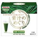 ヤクルトヘルスフーズ Yakult Health Foods Yakult(ヤクルト)青汁のめぐり 7.5g×30袋【代引きの場合】大型商品と同一注文不可・最短日配送