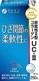 ファイン FINE JAPAN 非変性活性2型コラーゲン【代引きの場合】大型商品と同一注文不可・最短日配送