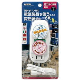 ヤザワ YAZAWA 変圧器 (ダウントランス・熱器具専用)(1000W) HTDC240V1000W