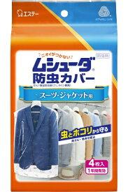 エステー ムシューダ 防虫カバー スーツ・ジャケット用 1年防虫4枚入〔防虫剤〕