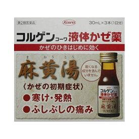 【第2類医薬品】 コルゲンコーワ液体かぜ薬(30mL×3本)〔風邪薬〕【wtmedi】KOWA 興和