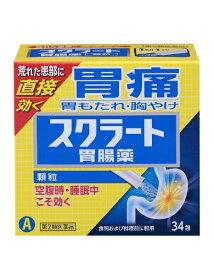 【第2類医薬品】 スクラート胃腸薬(顆粒)(34包)〔胃腸薬〕【wtmedi】LION ライオン