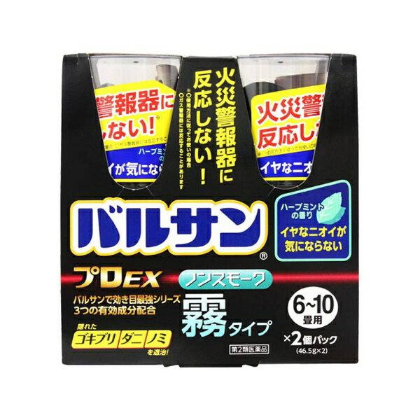 【第2類医薬品】 バルサンプロEXノンスモーク霧タイプ<6〜10畳用>(2個)〔殺虫剤〕LION ライオン