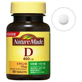 大塚製薬 Otsuka NatureMade(ネイチャーメイド)ビタミンD(60粒)【wtcool】