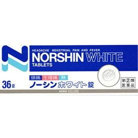 【第(2)類医薬品】 ノーシンホワイト錠(36錠)〔鎮痛剤〕アラクス ARAX