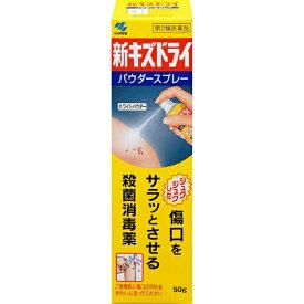 【第2類医薬品】 新キズドライ(50g)【wtmedi】小林製薬 Kobayashi