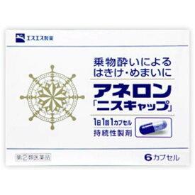 【第(2)類医薬品】 アネロン ニスキャップ(6カプセル)〔酔い止め〕エスエス製薬 SSP