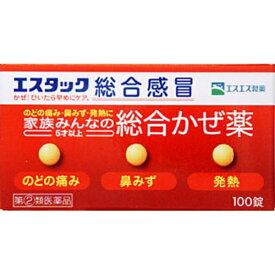 【第(2)類医薬品】 エスタック総合感冒(100錠)〔風邪薬〕エスエス製薬 SSP