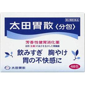 【第2類医薬品】 太田胃散分包(48包)〔胃腸薬〕【wtmedi】太田胃散